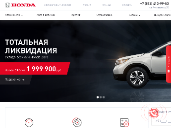 maximum-honda.ru сайт автосалона Максимум Лахта (Хонда)