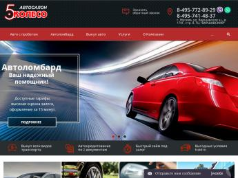 Форум отзывов об автосалонах москвы автофинанс сайт
