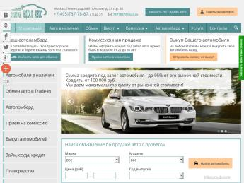 Автосалон в москве идеал авто кредит залог машины украина
