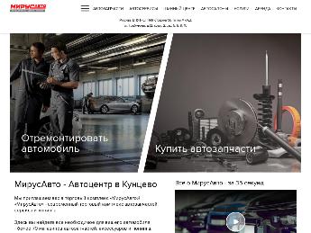 Автосалон мирус авто в москве проверить автомобиль на предмет залога в банке