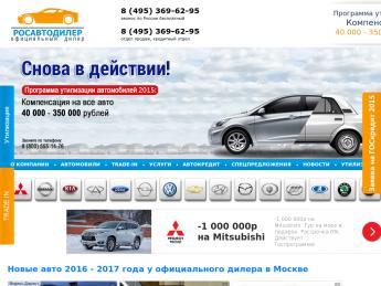 Росавтодилер москва автосалон адрес отзывы возврат денег при покупки авто