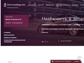 Автоломбард новокузнецк купить авто совкомбанк отзывы клиентов по кредитам под залог авто