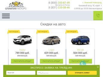 Автосалон олимпия москва купить серебряную цепочку в ломбарде в москве
