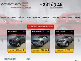 Автосалон ост вест москва отзывы автосалоны в москве 2013