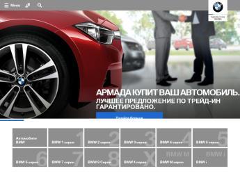 Отзывы автосалона армада авто москва авто в ломбард с онлайн оценка