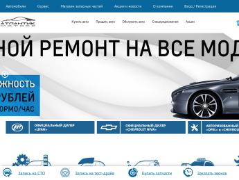 Атлантик автосалон москва отзывы продажа авто из автоломбард краснодар