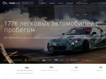 Фреш авто автосалон москва отзывы автосалоны в москве ниссан новые