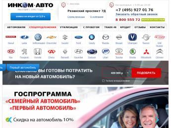 Автосалон инком авто москва отзывы как продать авто которое в залоге у банка