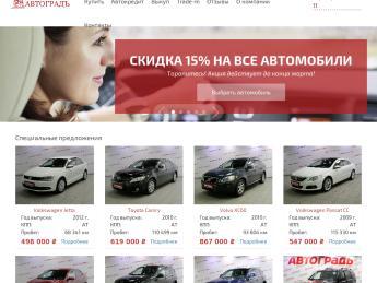 Автосалон в москве автоградъ отзывы автосалон форд в москве юао