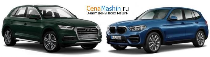 Сравнение Audi Q5 и БМВ икс3