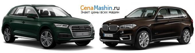 Сравнение Audi Q5 и БМВ икс5
