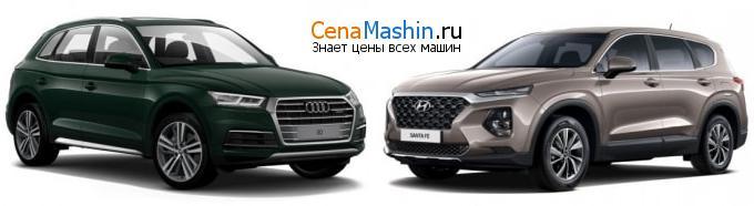 Сравнение Audi Q5 и Хендай Санта фе