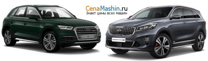 Сравнение Audi Q5 и Киа Соренто
