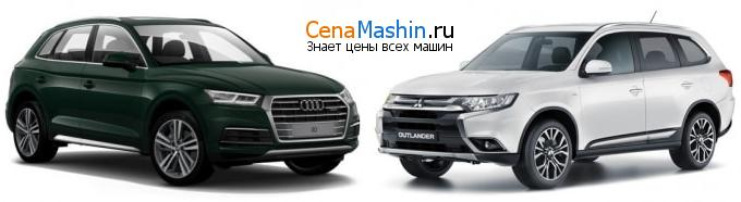 Сравнение Audi Q5 и Мицубиси Аутлендер