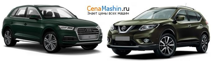 Сравнение Audi Q5 и Ниссан Экстрейл