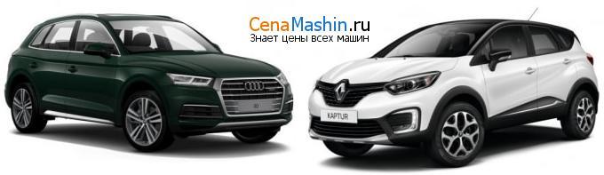 Сравнение Audi Q5 и Рено Каптур