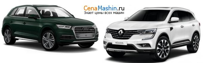 Сравнение Audi Q5 и Рено Колеос