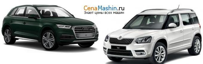 Сравнение Audi Q5 и Шкода Йети