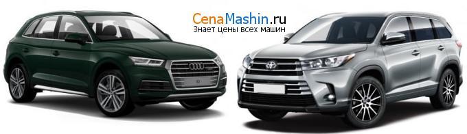 Сравнение Audi Q5 и Тойота Хайлендер