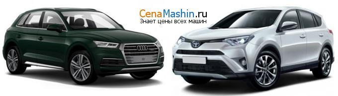 Сравнение Audi Q5 и Тойота Рав4