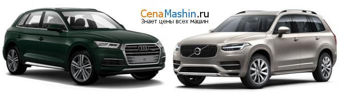 Сравнение Audi Q5 и Volvo XC90