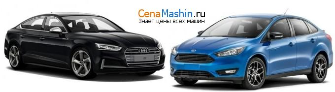 Сравнение Audi S5 и Форд Фокус