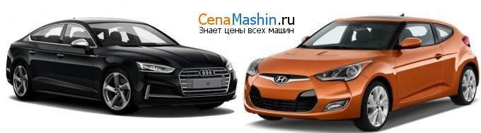 Сравнение Audi S5 и Хендай Велостер