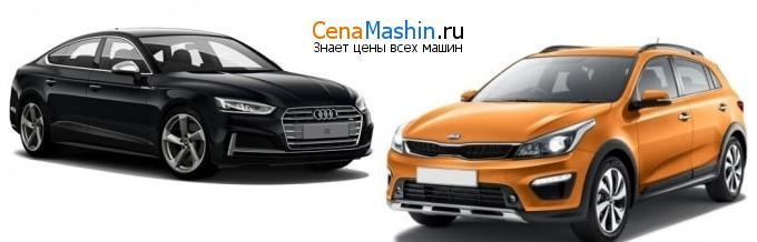 Сравнение Audi S5 и Киа Рио Х-Лайн