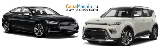 Сравнение Audi S5 и Киа Соул