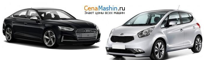 Сравнение Audi S5 и Киа Венга