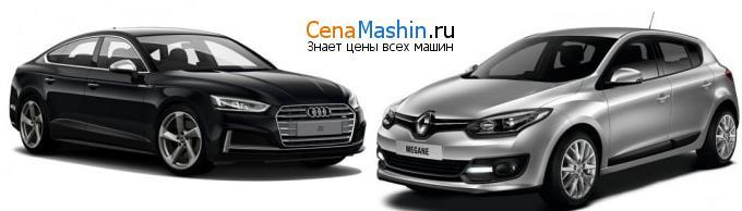 Сравнение Audi S5 и Рено Меган