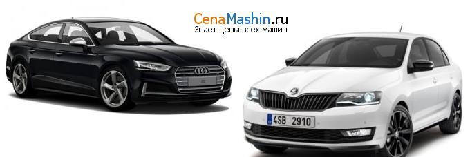 Сравнение Audi S5 и Шкода Рапид