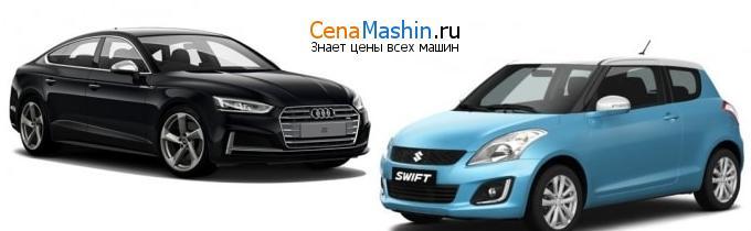 Сравнение Audi S5 и Сузуки Свифт