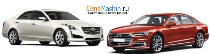 Сравнение Cadillac CTS и Ауди А8