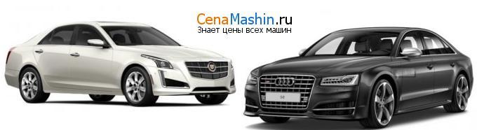 Сравнение Cadillac CTS и Audi S8