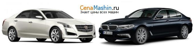 Сравнение Cadillac CTS и БМВ 5