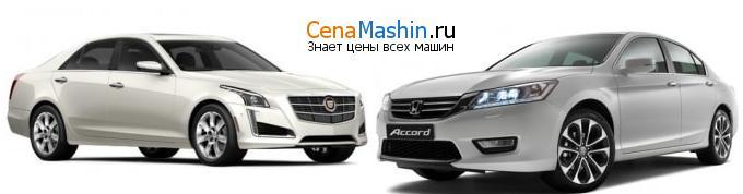 Сравнение Cadillac CTS и Хонда Аккорд