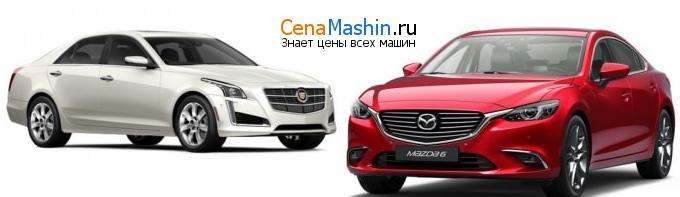 Сравнение Cadillac CTS и Мазда 6