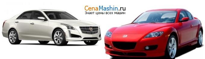 Сравнение Cadillac CTS и Мазда Рх-8
