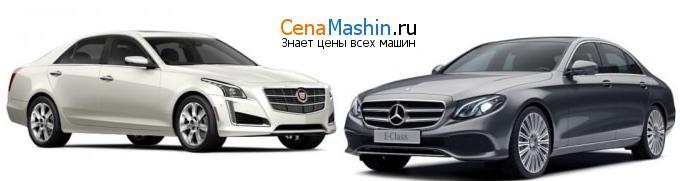Сравнение Cadillac CTS и Mercedes-Benz E-класс