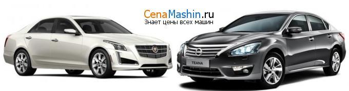 Сравнение Cadillac CTS и Ниссан Теана