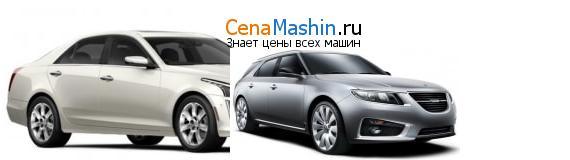 Сравнение Cadillac CTS и Сааб 9-5