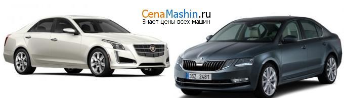 Сравнение Cadillac CTS и Шкода Октавия