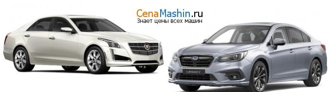 Сравнение Cadillac CTS и Субару Легаси