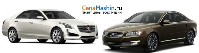 Сравнение Cadillac CTS и Volvo S80