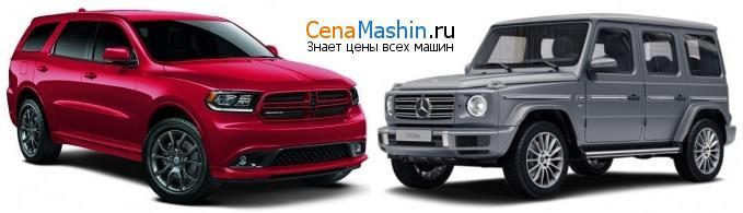 Сравнение Додж Дуранго и Mercedes-Benz G-класс