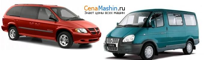 Сравнение Додж Гранд караван и ГАЗ 2217 Баргузин