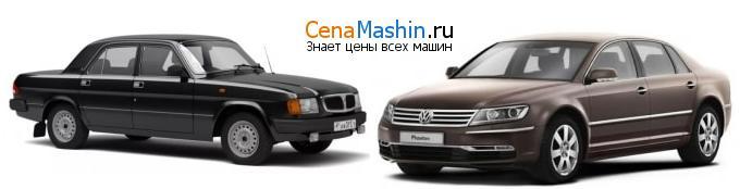 Сравнение ГАЗ 3110 Волга и Фольксваген Фаэтон