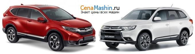 Сравнение Хонда Цр-в и Мицубиси Аутлендер