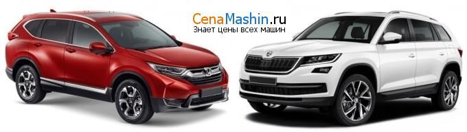 Сравнение Хонда Цр-в и Шкода Кодиак